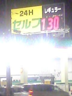 ガソリンいくら?