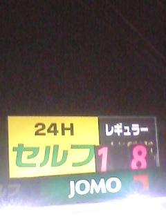 ガソリン18円?