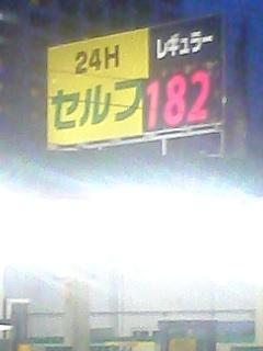 ガソリン182円