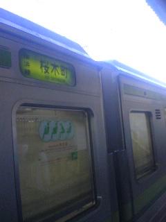 横浜線100年