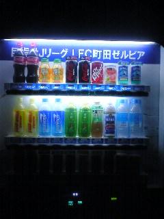 缶ジュースでゼルビアをサポート