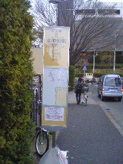 新設された南町田駅バス停