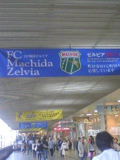 町田駅のゼルビアフラッグ